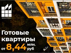 Жилой комплекс «Крылатский» Квартиры от 8,44 млн рублей!